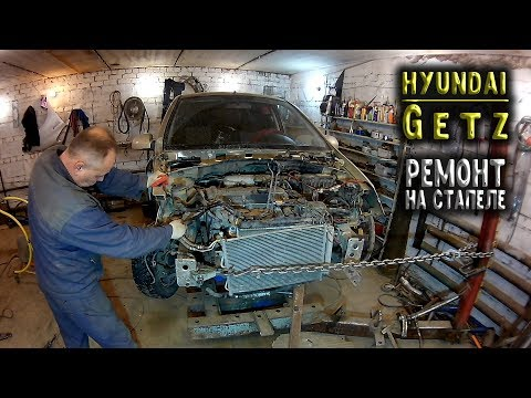 #87 [Hyundai GETZ] Ремонт лобового удара Body Repair