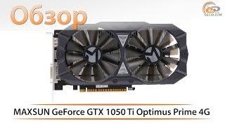 MAXSUN GeForce GTX 1050 Ti Optimus Prime 4G: тестирование видеокарты, которую еще можно купить