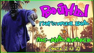 Войны Гангстерских банд в Лос-Анджелесе (Часть 2 из 2) (720p)