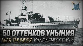 50 ОТТЕНКОВ УНЫНИЯ ◆ War Thunder: Kanonenboot K-2