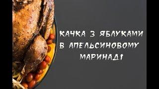 Як приготувати качку запечену в духовці  Качка в апельсиновому маринаді. Простий та смачний рецепт.