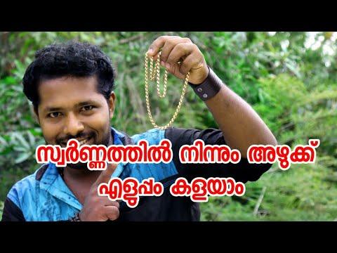 സ്വർണ്ണത്തിൽ അഴുക്കുണ്ടെങ്കിൽ എളുപ്പം കളയാം | How to clean gold | Tech | Malayalam