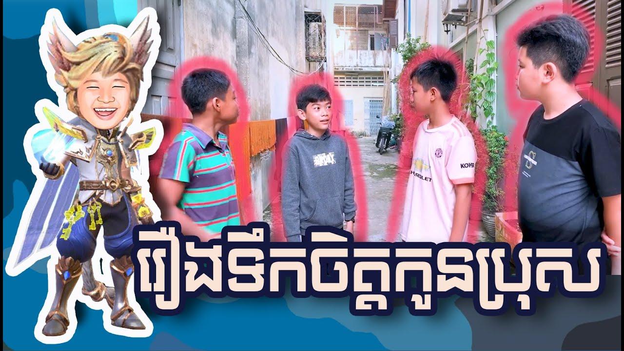 រឿងទឹកចិត្តកូនប្រុស កំពូលសិស្សល្អប្រចាំថ្នាក់វគ្គទី១៩ - Good student Cambodia Episode 19😂😂😂