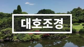 당진조경 잔디 나무 벌초대행 소독전문 대호조경