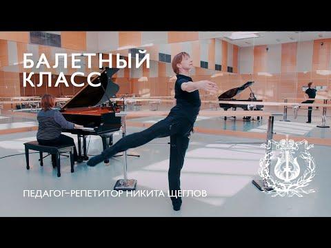 MARIINSKY BALLET CLASS, episode 1 БАЛЕТНЫЙ КЛАСС МАРИИНСКОГО ТЕАТРА, урок первый