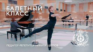 MARIINSKY BALLET CLASS ONLINE - БАЛЕТНЫЙ КЛАСС МАРИИНСКОГО ТЕАТРА
