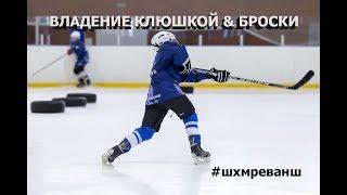 Владение клюшкой и броски. Тренировка хоккеистов в хоккейном лагере Реванш