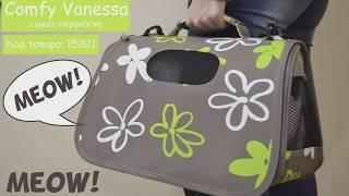 Сумка переноска Comfy Vanessa S 39x19x24