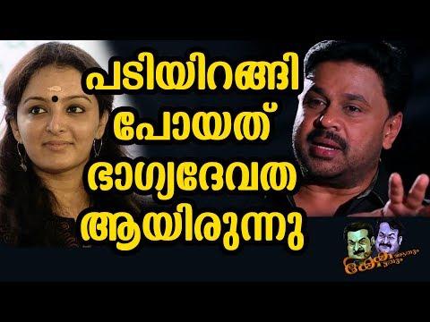ദിലീപ് തിരിച്ചറിയുന്ന സത്യം | Dileep | Manju Warrier | Kavya Madhavan | Lucky Sign | Latest News