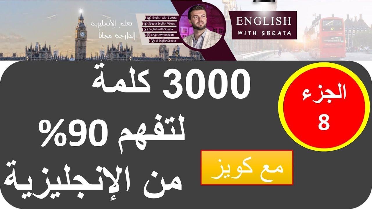 مع كويز: الجزء 8: سلسلة 3000 كلمة شائعة في اللغة الإنجليزية مع مثال