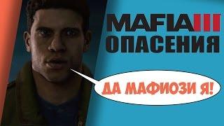 MAFIA 3 ОПАСЕНИЯ