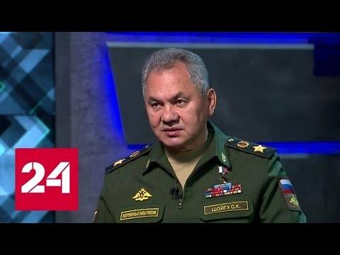 Сергей Шойгу: Россия
