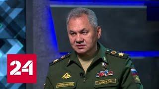 Сергей Шойгу: Россия должна оставаться организатором Международных армейских игр - Россия 24