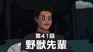 第41話「野獣先輩」オシャレになりたい!ピーナッツくん【ショートアニメ】 thumbnail