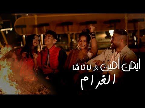 Ayman Amin & Natasha - El Gharam (Official Music Video) |   &  -