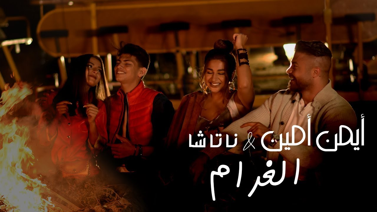 Ayman Amin & Natasha - El Gharam (Official Music Video) | أيمن أمين & ناتاشا - الغرام