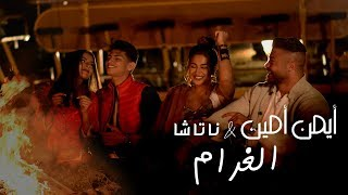 Ayman Amin & Natasha - El Gharam (Official Music Video) | أيمن أمين & ناتاشا - الغرام