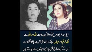 World famous singer ''Noor Jahan'' - know her journey in this video