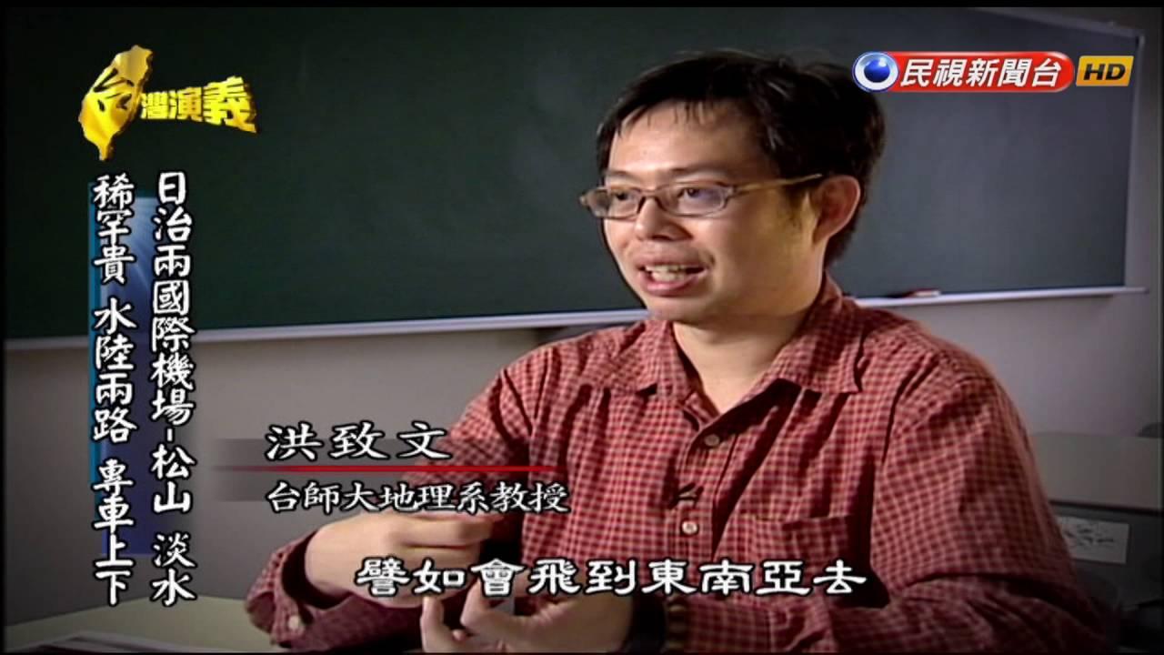 2016.06.26【臺灣演義】百年民航史 | Taiwan History - YouTube