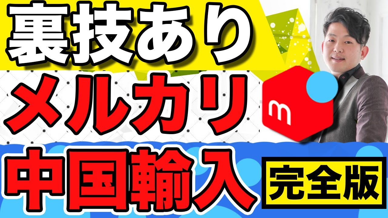 メルカリ中国輸入転売【完全版】裏技あり