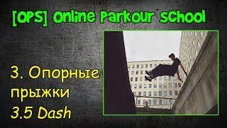 [OPS] 3.5 Dash (Видео-уроки по паркуру)