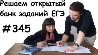 ЕГЭ 2017 | Задание 4 | Чтобы поступить в институт ... ✘ Школа Пифагора