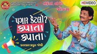 Pagar Ketlo Kapata Kapata ||Praful Joshi ||New Gujarati Comedy 2019 ||Ram Audio Jokes