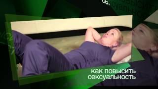 Смотреть видео как тренировать интимные мышцы видео