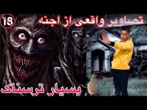 Download تکه های برش خورده ازرویت جن درلایوها#فرشید#ماجراجو#جن# #farshid#majerajo2100# #majarajo#farshid#