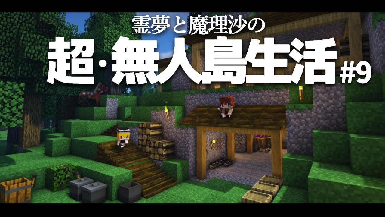 【Minecraft】超・無人島生活 9日目~家改造、採掘リベンジ【ゆっくり実況】