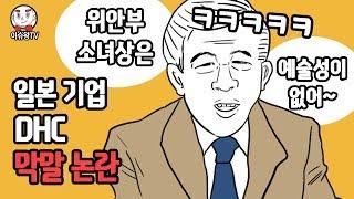 일본 기업 DHC 위안부 소녀상에 대한 막말 논란 + 배우 정유미의 중대한 선택 [이슈왕]