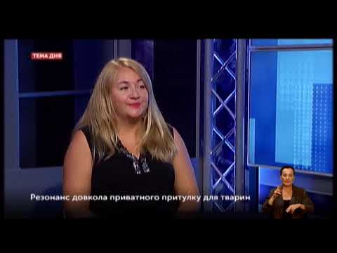 Суспільне Полтава: Тема дня, Полтава. Резонанс довкола приватного притулку для тварин
