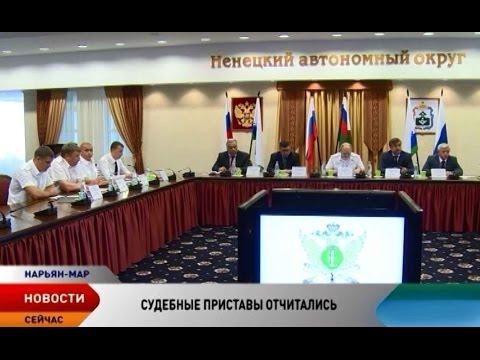 Судебные приставы Ненецкого округа подвели итоги работы за первое полугодие