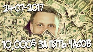 10k$ за пять часов! 24.07.2017 stream highlights!
