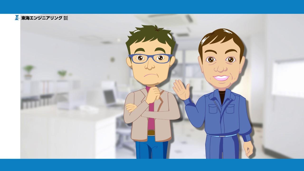 オフィスビルの空調洗浄サービスを提供される会社様のコマーシャルを制作しました。 Produced a commercial video