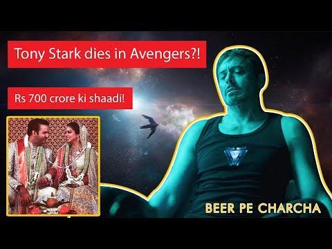 ISRO will save Tony Stark in Avengers EndGame! | Isha Ambani Wedding | #BeerPeCharcha