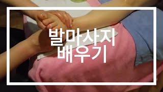 [Foot Massage Learning] 발마사지 배우기