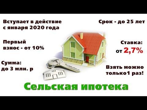 СПЕШИТЕ!!! - Сельская ипотека по 2,7% годовых!!!
