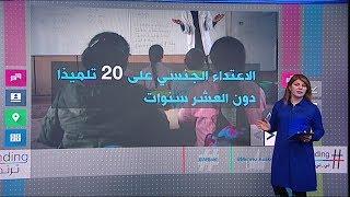 مدرس يغتصب 20 طفلا في تونس وتهم للسلطات بالتقصير