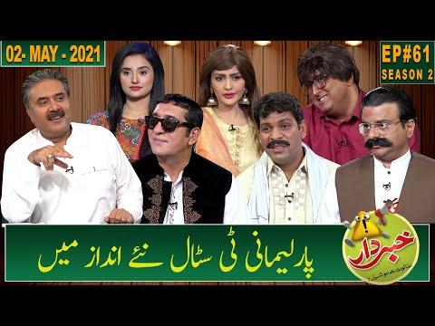 Khabardar with Aftab Iqbal   New Episode 61   02 May 2021   GWAI