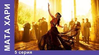 Мата Хари. 5 серия. Историческая Драма. Star Media. Сериал 2017
