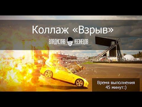 [Не урок]Коллаж в Фотошопе Взрыв