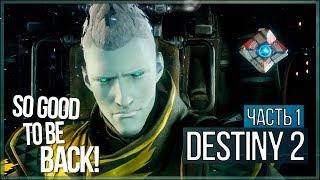 Здорово вернуться! ● Destiny 2 #1 [PS 4 Pro] ft. JackShepard