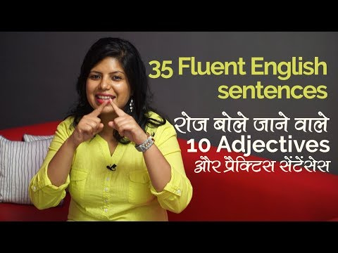 Daily English Speaking के 10 Adjectives & 30 Sentences – Learn English through Hindi