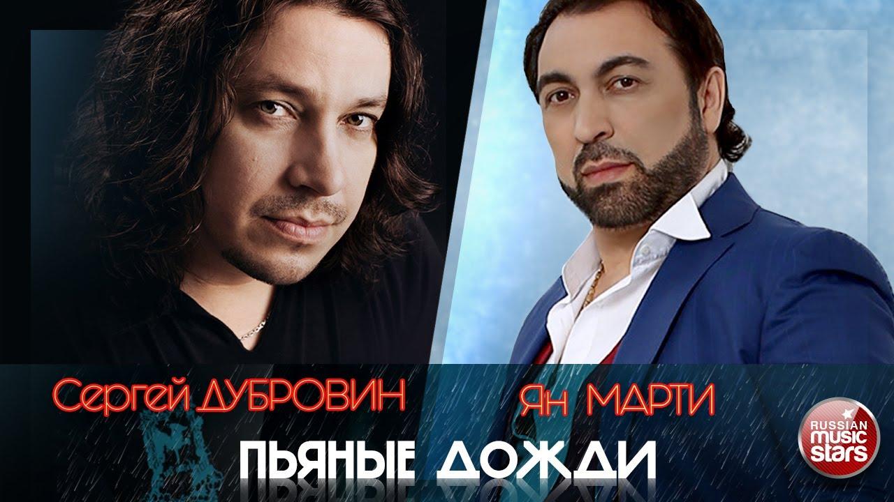 Сергей дубровин скачать бесплатно mp3 все песни