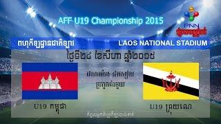 AFF U19 Champion - Cambodia Vs Brunei - Live Football - 24 August 2015