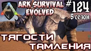 Ark Survival Evolved - Тягости тамления #124