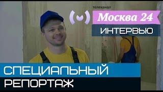 Москва 24 - Специальный репортаж