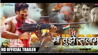 Ma Tujhe Salam ( Official Trailer) Superhit Bhojpuri Movie Full HD 2018