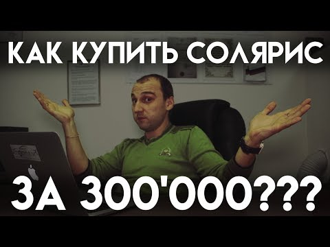 КАК НАЙТИ HYUNDAI SOLARIS ЗА 300 000Р.
